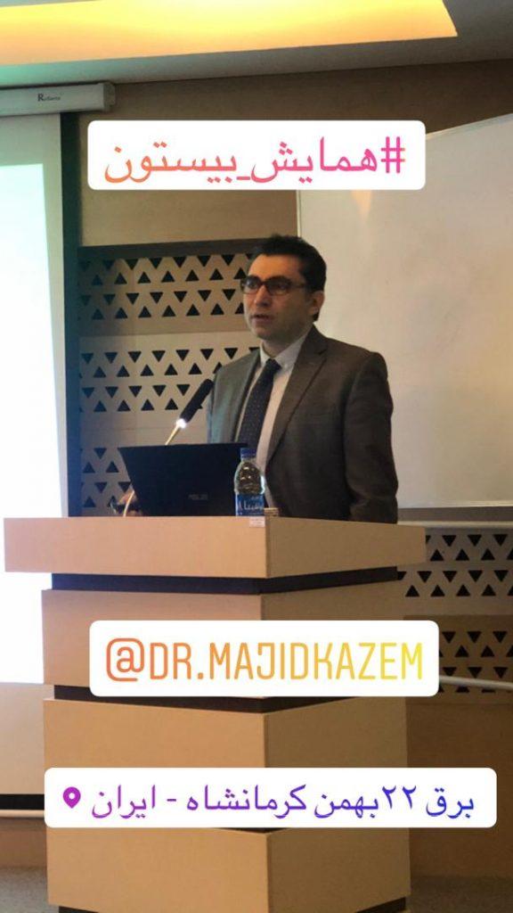 دی ماه 98:همایش دندانپزشکی بیستون - اخبار وبسایت دکتر افشین کاوسی