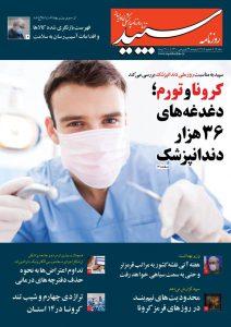 کرونا و تورم-اخبار وبسایت دکتر افین کاوسی